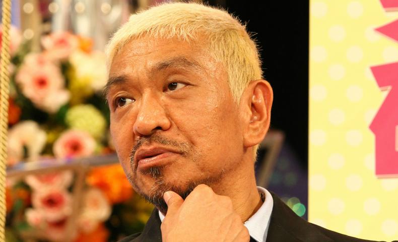 松本人志 髪型 切り方 セット 昔 現在