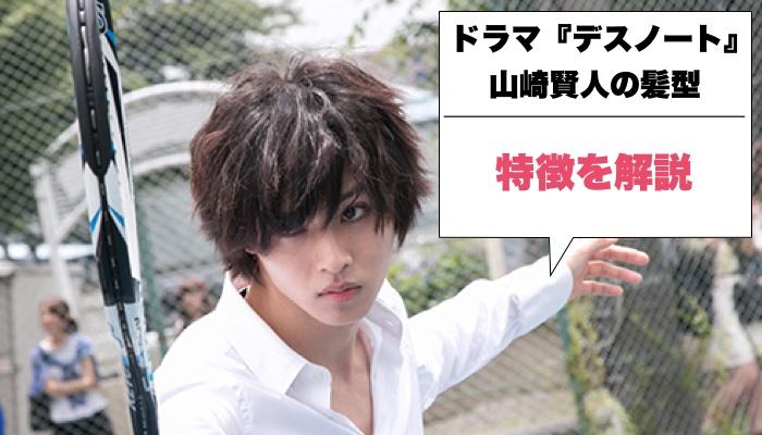 デスノート山崎賢人の髪型・特徴