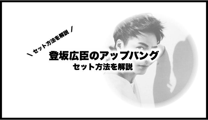 登坂広臣,髪型,短髪,ショート,アップバンク,セット