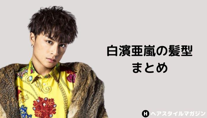 白濱亜嵐の髪型