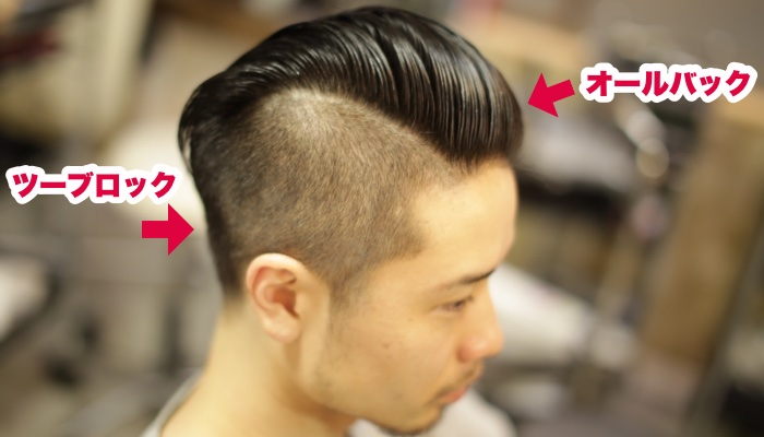 ツーブロック×オールバックの髪型