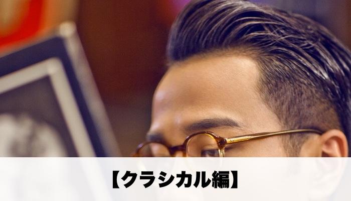 バーバークラシックヘア