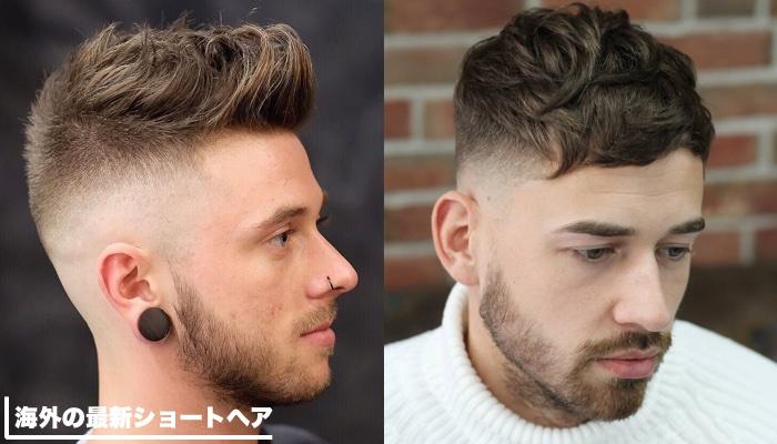 海外の最新のメンズ髪型はショートヘアが90%以上【2019年版