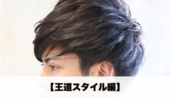 男子大学生がやるべきショートヘア