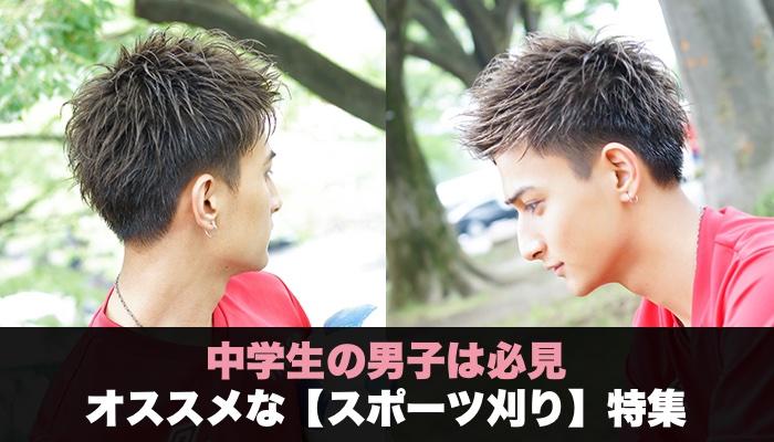 中学生の髪型・男子にオススメなスポーツ刈り特集【最新