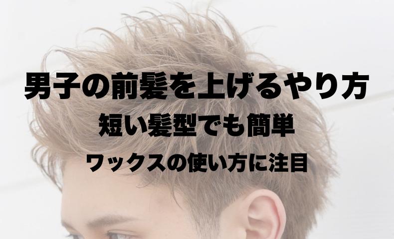 男子,前髪,上げる,やり方,短い,髪型,ワックス