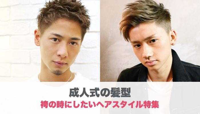 成人式での袴に似合う髪型