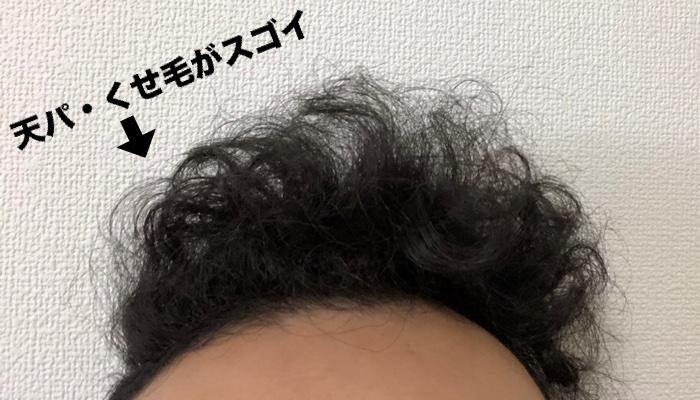 ノンシリコンシャンプー くせ毛