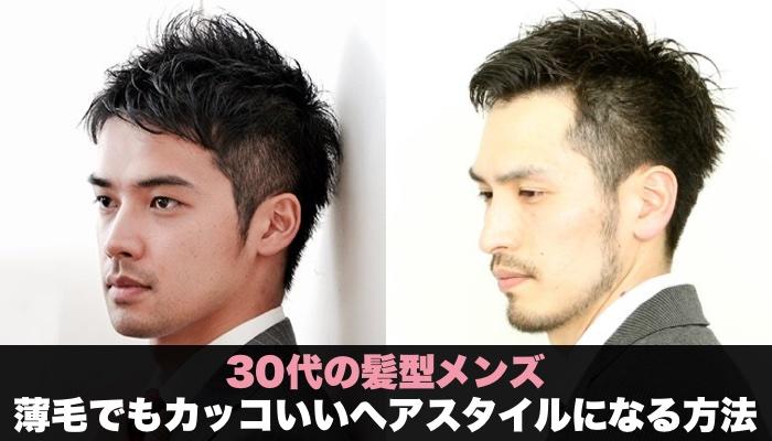 30代の髪型メンズ・薄毛でもカッコいいヘアスタイルになれる方法