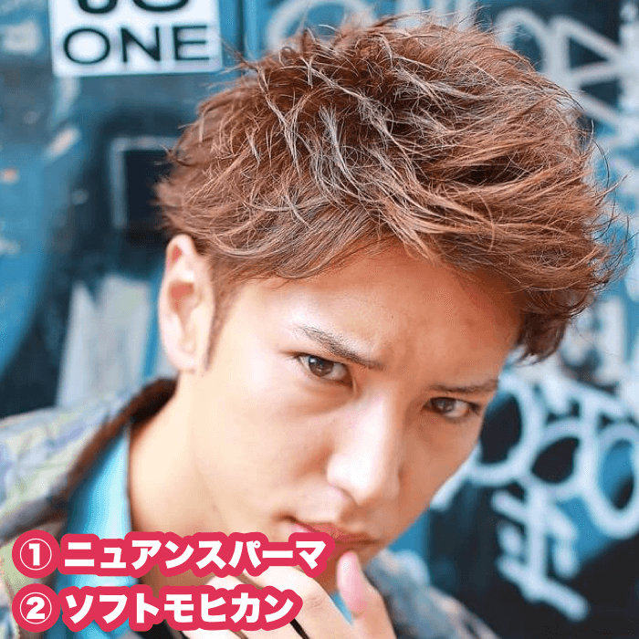 ソフトモヒカン×ニュアンスパーマの髪型