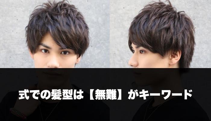 無難な男子大学生の髪型