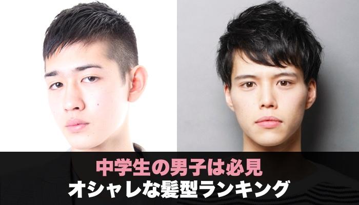 中学生の男子は必見!オシャレな髪型ランキング【2019年・決定版