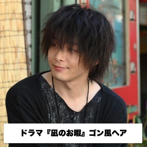 凪のお暇 髪型 オーダー